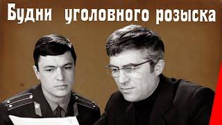 Будни уголовного розыска (1973) фильм