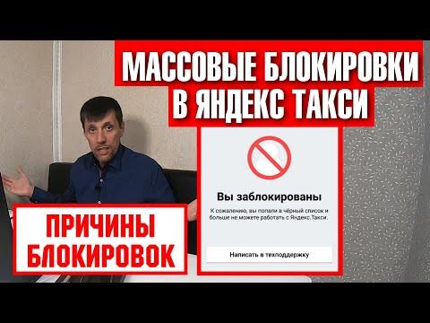 Массовые блокировки в Яндекс такси. Почему это происходит.