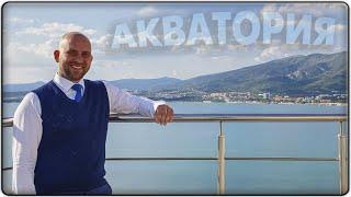 Шикарная КВАРТИРА на берегу моря: ВИД на миллион || ЖК АКВАТОРИЯ: элитная недвижимость Геленджика!
