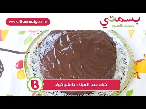 كيك عيد الميلاد بالشوكولا - Best Chocolate Birthday Cake