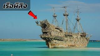 7 เรือลึกลับที่ยังคงแล่นอยู่บนท้องทะเลแม้ปราศจากลูกเรือ