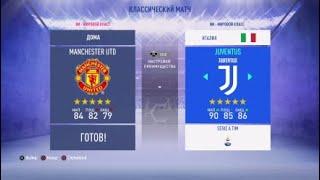 Манчестер Юнайтед Ювентус прогнозы на матч и ставки на спорт