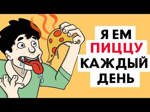 Я ем только пиццу каждый день, всю свою жизнь !