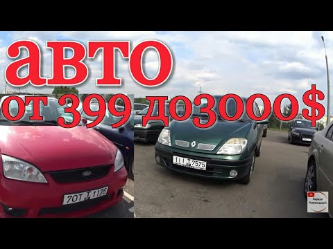 АВТОРЫНОК В Беларуси АВТО до 3000$