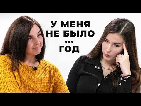 Асексуалка против нимфоманки | Противостояние | Секреты