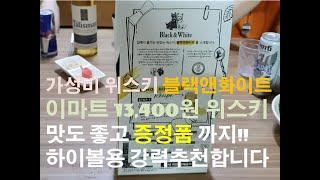 블랙앤화이트 위스키/가성비 위스키/이마트 13,400원…