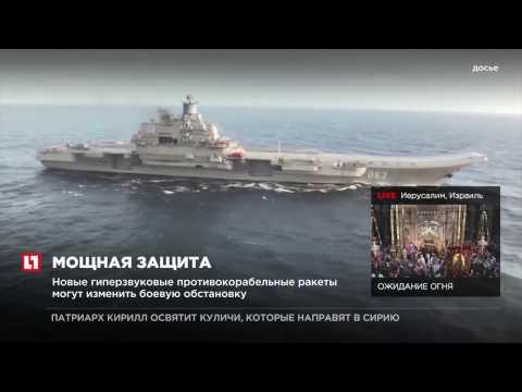 Новые российские гиперзвуковые противокорабельные ракеты