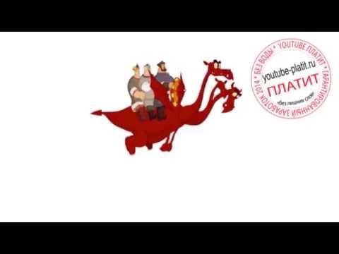 Три богатыря онлайн  Как красиво рисовать героев мультфильма три богатыря на дальних берегах