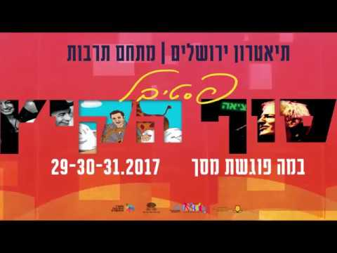 פסטיבל סוף הקיץ תיאטרון ירושלים- End of the Summer Festival Jerusalem Theatre 2017
