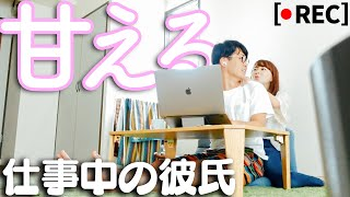 Download lagu 彼氏に珍しく甘えてみたら…♡【モニタリング】
