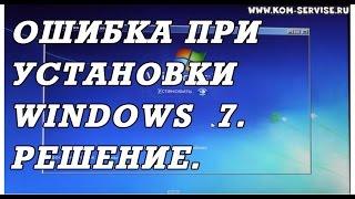 Ошибка при установке Windows 7: Не найден необходимый драйвер. Решение.