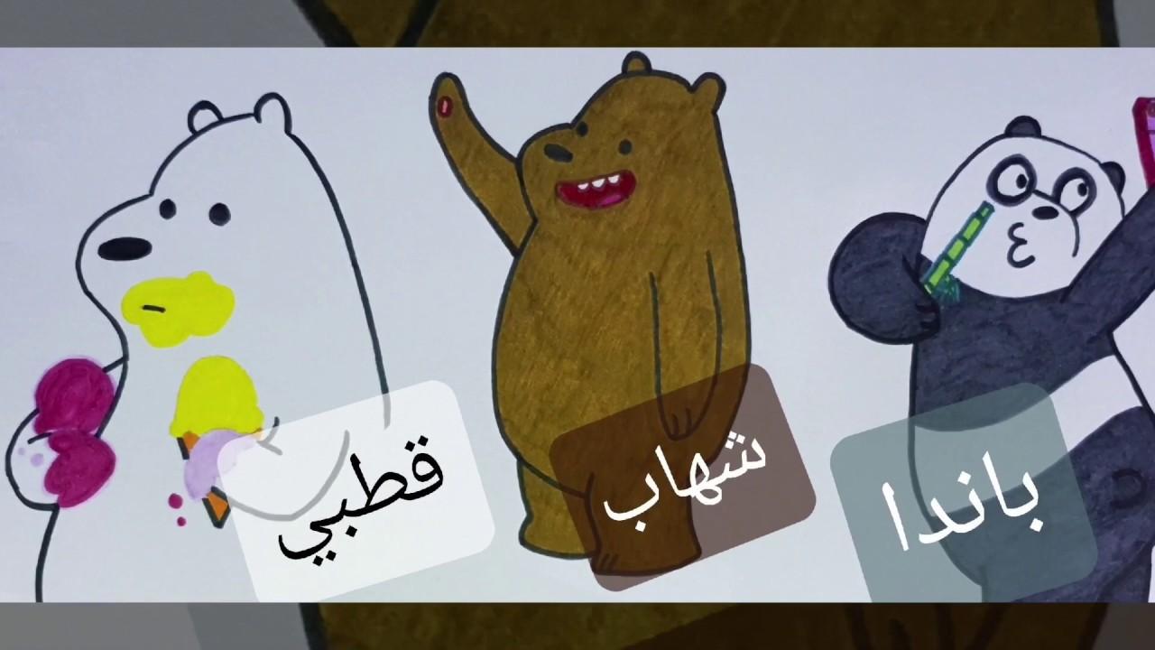 تعلم كيفية رسم الدببة الثلاثة رسم قطبي رسم شهاب رسم باندا تعليم الرسم للأطفال How To Draw Youtube