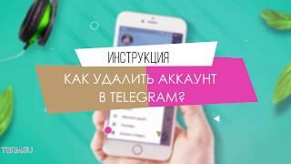Как удалить аккаунт Телеграм