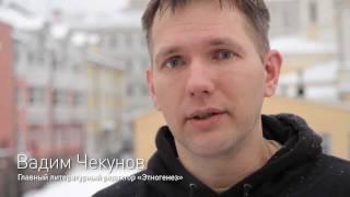 Обращение Вадима Чекунова к читателям «Этногенез»