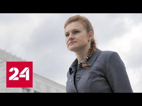 Власти США подали иммиграционное уведомление на Марию Бутину - Россия 24