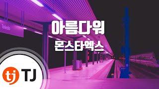 [TJ노래방] 아름다워 - 몬스타엑스(MONSTA X) / TJ Karaoke