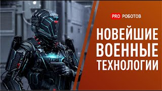Военные технологии будущего уже сегодня. Боевые роботы и шпионские нейросети