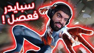سبايدر فعصل ! - Marvel's Spider-Man