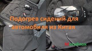 видео Что лучше выбрать: встраиваемый подогрев сидений для авто или накидки на сиденья с подогревом