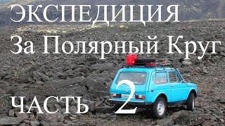 нива экспедиция За полярный круг ч2