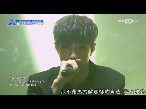 【中字live】 PRODUCE 101 season2 - 怯(겁)