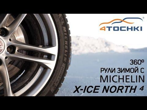 Рули зимой с Michelin 360