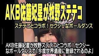 AKB佐藤妃星が牧野ステテコとコラボ!セクシーなポールダンスで「今...