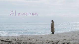 AI - 「僕らを待つ場所」Music Video