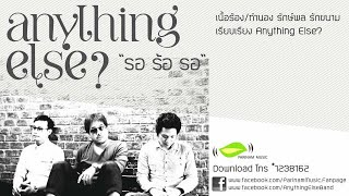 รอ ร้อ รอ - Anything Else? [Official Audio]