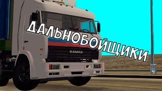 GTA: Криминальная Россия (По Сети) #59 - Дальнобойщики.