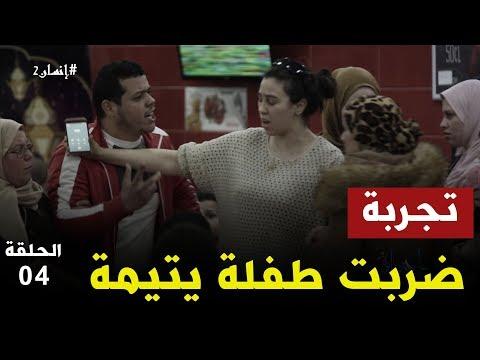 انسان 2 : أقوى حلقة شاهد كيف دافع الجزايريين على طفلة يتيمة تحقرها زوجة أبوها في مطعم