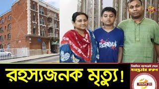 যুক্তরাষ্ট্রে এক বাংলাদেশি শিক্ষার্থীর রহস্যজনক মৃত্যু   USA News Update   Bangla TV