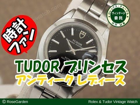 timeless design 3b48f 12c9c 【時計ファン】チュードル アンティーク レディース 盾エムブレム プリンセス