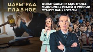 Финансовая катастрофа: миллионы семей в России станут банкротами