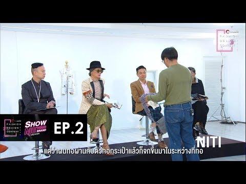 Chinaworld Fashion Design Contest 2019 - Episode #2 [Full]
