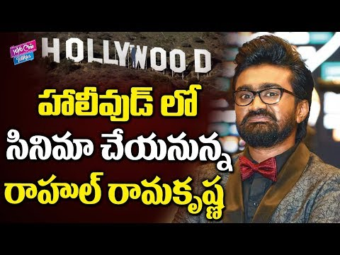Rahul Ramakrishna Got Chance In Hollywood Movie | Latest Celebrity News | YOYO Cine Talkies