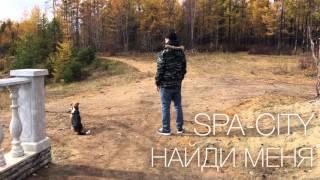 sPA CITY ВИД ИЗДАЛЕКА