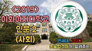 2019 이화여대 사회 논술기출해제