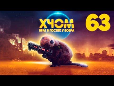 XCOM Long War с Майкером 63 часть (Невозможный ветеран)
