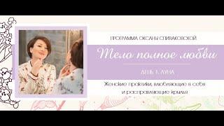 """""""Тело полное любви"""" - программа Оксаны Спиваковской. Практики Луны."""