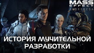 Mass Effect Andromeda - История разработки. 5 лет в Аду