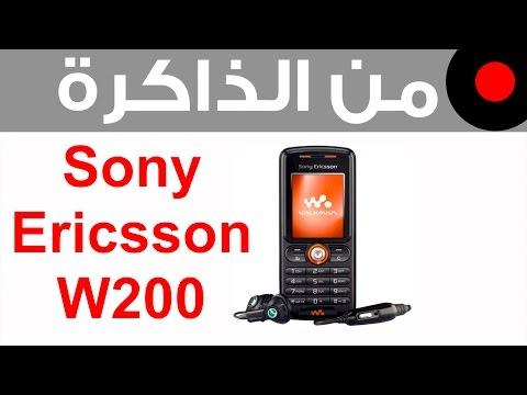 من الذاكرة: Sony Ericsson W200