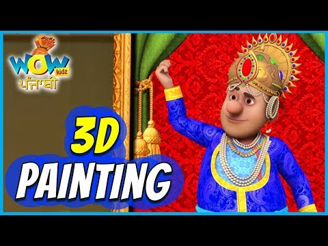 Chacha Bhatija Cartoon In Punjabi | 3D Painting | Punjabi Cartoons For Kids | Wow Kidz Punjabi