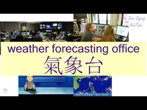 """WEATHER FORECASTING OFFICE"" in Cantonese (氣象台) - Flashcard"