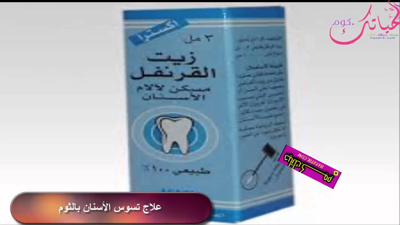علاج تسوس الاسنان بالقرنفل علاج الم الاسنان والتسوس بالقرنفل مضمونة ومجربة Youtube