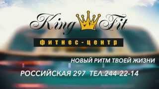 KING FIT - новый ритм твоей жизни!