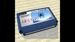 アンインストール/ぼくらの 8bit