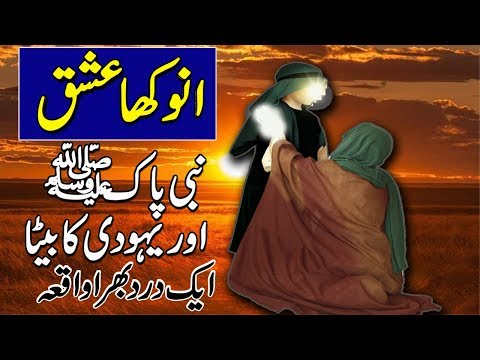 Aik Ashiq Muhammed SAW || Yahoodi Ka Beta || Ishq Ka Waqya || Islamic Stories