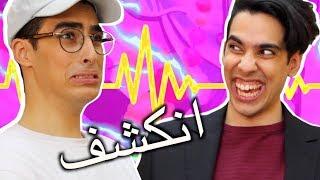 كشفنا فضايح عبدالله!! | رسالة من سارة..