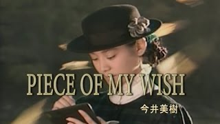 PIECE OF MY WISH (カラオケ) 今井美樹